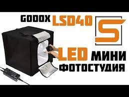 Обзор <b>LED</b> лайтбокса <b>Godox LSD40</b>