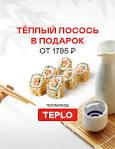 Доставка <b>суши</b> круглосуточно в Москве, заказ <b>суши</b> в ресторане ...