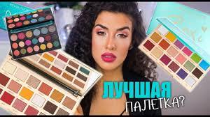 Лучшая <b>Палетка Makeup Revolution</b> + НОВИНКИ - YouTube