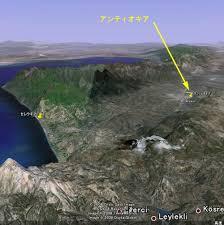 「アンティオキア」の画像検索結果