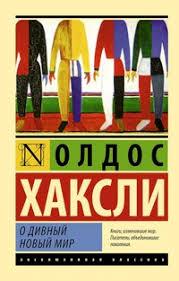 О <b>дивный</b> новый мир <b>Хаксли Олдос</b> АСТ купить книгу: цена в ...