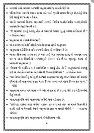 essay guru purnima matrubhasa din ujavani akparmar com education material portal