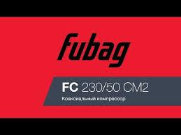 <b>Компрессор</b> масляный <b>FUBAG FC 230/50</b> СМ2 (45681972) купить ...