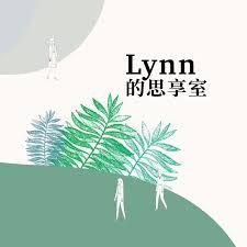Lynn的思享室