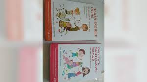 <b>Книги для родителей clever</b> купить в Санкт-Петербурге   Хобби и ...