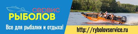 <b>Рыболов</b> Сервис Сыктывкар | ВКонтакте