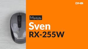 Распаковка <b>мыши Sven RX-255W</b> / Unboxing Sven RX-255W
