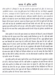 essay on the ldquo green revolution in rdquo in hindi