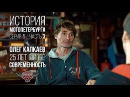 «Современность» - <b>Олег Капкаев</b> и история МотоПетербурга №3 ...