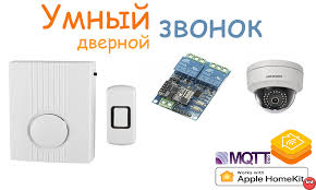 Умный <b>дверной звонок</b> с Apple HomeKit на базе ESP01