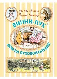 Читать бесплатно электронную книгу <b>Дом на Пуховой</b> опушке ...