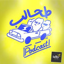 بودكاست طحالب   Tahalip Podcast