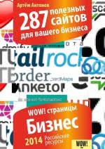 <b>Антонов Артём</b> - купить книги автора или заказать по почте