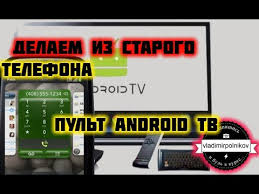 Делаем из Android пульт для ТВ (и приставки на Андроид ...