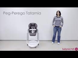 Обзор по стулу для <b>кормления</b> Peg-Perego Tatamia - YouTube