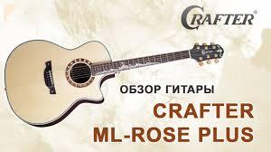 Обзор <b>электроакустической гитары CRAFTER ML</b>-ROSE PLUS ...