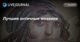 Лучшие <b>античные мозаики</b>: tito0107 — LiveJournal