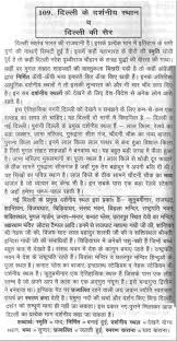 "essay on ""the journey to delhi"" in hindi"