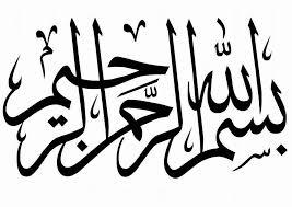 Image result for bismillahirrahmanirrahim in arabic