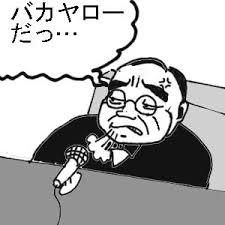 「吉田茂首相「バカヤロー」」の画像検索結果