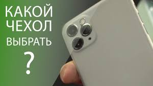 Какой <b>чехол</b> выбрать для <b>iPhone</b> 11 Pro? [12+] - YouTube