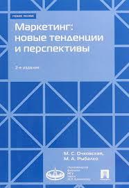 """Книга """"Маркетинг. <b>Новые тенденции и перспективы</b>. Учебное ..."""