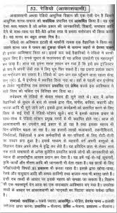 sample essay on the radio in hindi