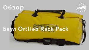 <b>Баул Ortlieb Rack Pack</b>. Обзор - YouTube