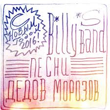 <b>Billy's Band</b>: Песни дедов морозов - Music on Google Play