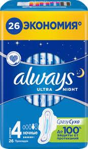 <b>Прокладки</b> ALWAYS Ultra Аром <b>Night</b> – купить в сети магазинов ...