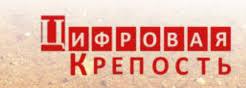 Цифровая Крепость. Интернет-Магазин Дзержинска. ИБП ...