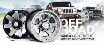 Колесные <b>диски LS wheels</b>