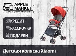 Детская <b>коляска Xiaomi Light</b> Baby Folding Stroller Red/Gray ...