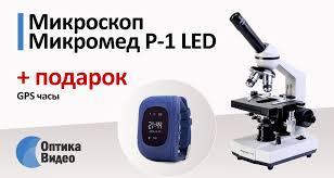 Подарок к <b>микроскопу Микромед Р-1</b> LED