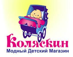 Детские <b>коляски 2 в</b> 1 купить в Екатеринбурге