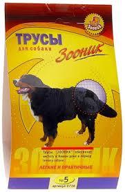 Купить зооник <b>трусы гигиенические для собак</b> №5 | ZooGav24.ru ...