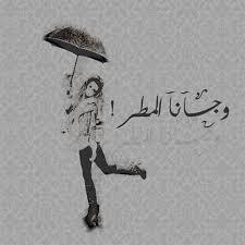 عبارات عن المطر images?q=tbn:ANd9GcS