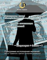 Business journal UP №2 by Бизнес-журнал UP - issuu