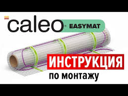 Монтаж кабельного <b>теплого пола CALEO EASYMAT</b> - YouTube