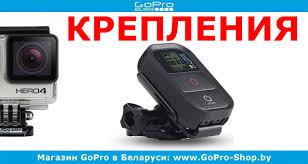 <b>Крепления</b> и <b>аксессуары</b> для <b>пульта</b> GoPro GoPro-Shop.by ...