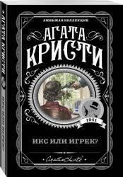 <b>Агата Кристи</b> - все книги автора вы можете купить в интернет ...