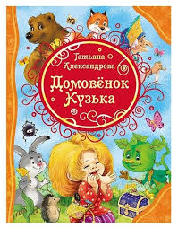 "Александрова <b>Т</b>.И. ""Все лучшие сказки. <b>Домовенок Кузька</b> ..."
