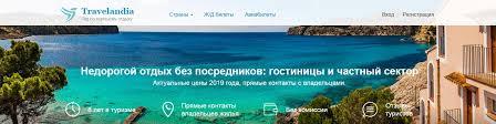 Отдых на море в России и Абхазии- Travelandia.ru | ВКонтакте