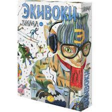 "<b>Настольная игра</b> ""<b>Экивоки</b>. Зима"" – купить по цене 990 руб. в ..."