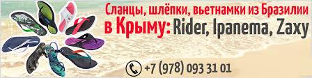 Сланцы, шлёпки, <b>вьетнамки</b>: Rider, <b>Ipanema</b>, Zaxy | ВКонтакте