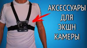 ПОЛЕЗНЫЕ #<b>аксессуары</b> для ЭКШН КАМЕРЫ #Sjcam GoPro ...