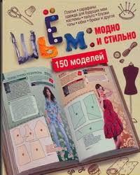 <b>Ермакова Светлана Олеговна</b> - биография автора, список книг ...