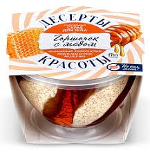 <b>Питательный скраб для тела</b> «Горшочек с медом» ТМ Десерты ...