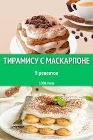 """ТОРТ """"Золотой ключик"""" Продукты: бисквит белый — мука 110 г ..."""