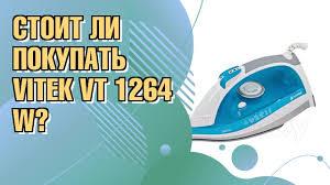 Обзор <b>утюга Vitek VT-1264 W</b> - YouTube